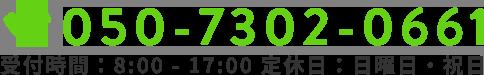 050-7302-0661 受付時間:8:00 - 17:00 定休日:日曜日・祝日